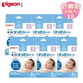 【Pigeon 貝親】舒鼻貼-6入x6(貝親娃娃城舒鼻貼感冒鼻子過敏)