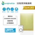 【OriginalLife】超淨化空氣清淨機濾網 適用3M:CHIMSPD-03UCRC大坪數專用