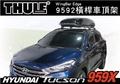 ||MyRack|| HYUNDAI TUCSON 車頂架 THULE Wingbar edge 9592橫桿 959X