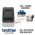 Brother QL820NWB + DK22225(3捲入) 超值優惠組