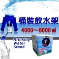 金德恩 台灣製造 全功能專利製造 4L-8L簡易式飲水架附2種瓶蓋/居家/烤肉/露營/適用各大廠牌保特瓶