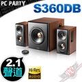 PC PARTY 漫步者 Edifier S360DB 2.1聲道 3件式 喇叭