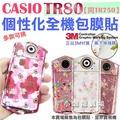 CASIO TR80 TR750 包膜 貼紙 保護膜 3M材質 無殘膠 貼膜 EXILIM EX-TR80