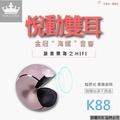 金冠 K88 小海螺 HIFI 音質 藍牙喇叭 藍芽播放器 (隨機出貨不挑色)