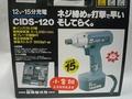 ╭☆優質五金☆╮達龍CIDS-120☆12V衝擊式充電電鑽☆雙電池☆特價中~最便宜