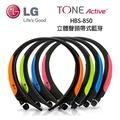 LG Tone Active IPX3 防水濺運動藍牙頸掛耳機 HBS-850