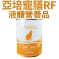 亞培寵膳RF液體營養品237ml動物專用 提供犬貓足夠熱量 低蛋白低磷配方 病犬病貓適用