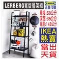 IKEA代購 隔天到貨 LERBERG 層架組 灰/紅/白/黃 置物架 層架  工業風層架 四層架 鐵架 展示架 工具架