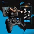 飛智黑武士X8 PRO電腦手機遊戲搖桿手柄