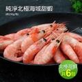 築地一番鮮-頂級北極甜蝦6包(250g/包)