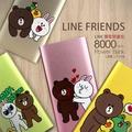 【PC-BOX】LINE FRIENDS  8000mah 鋁合金智能行動電源/移動電源