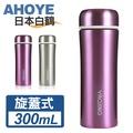 日本白鶴 YAOJING陶瓷內膽旋蓋式保溫瓶300ml-紫色(快)