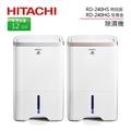 【HITACHI 日立】12公升 除濕機(RD-240HS/HG)