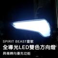 [SPIRIT BEAST靈獸]LED全導光雙色方向燈L12 全導光面 日行燈 方向燈