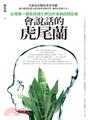 會說話的虎尾蘭:台灣第一個取得碩士學位的肯納自閉症者