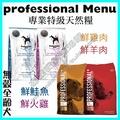 <達達寵物>專業天然糧 5lb磅(2.27kg) 無穀全齡犬 4種口味可選 狗飼料 Professional Menu