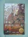 【書寶二手書T1/一般小說_GMM】特殊傳說 0.5 決戰生死棋_護玄_輕小說