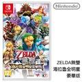 【Nintendo 任天堂】Switch薩爾達無雙:海拉魯全明星豪華版 繁體中文版(台灣公司貨)