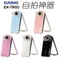 CASIO TR80 美肌自拍神器 (台灣公司貨) - 3色 加贈 專用皮套+64G記憶卡+三星原廠藍芽自拍腳架(附充電遙控器)