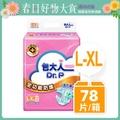 【包大人】成人紙尿褲-全功能防護 L-XL號 (13片x6包) /箱