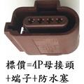 奧迪 A6L 福斯 Passat Magotan 含氧感知器插頭 含氧感知器接頭 4P