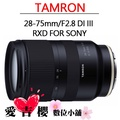TAMRON 28-75mm F/2.8 DiIII RXD A036 FOR Sony E 全幅 鏡頭 公司貨 全新