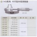 日本三豐Mitutoyo 143-103 卡尺型外徑分厘卡 卡尺型外徑測微器