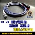 【聯合釣具-竹南店】DAIWA 船釣專用線 電捲用 電源線
