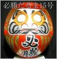 日本原裝 蓄光堂開運招福達摩/不倒翁15號/不倒翁高52cm(日本製)