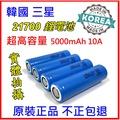 韓國三星 SAMSUNG 21700 5000mAh 10A 鋰電池 動力電池 手電筒電池 霧化器電池 18650