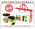 高CP值禮盒-天然綜合堅果310g+超大去籽蜜棗乾230g 2入禮盒【清淨生活】