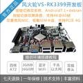 瑞芯微VS-RK3399开发板安卓7.1 debian双系统双屏异显九鼎firefly 无屏 2G+16G