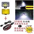 12V超值組合 LED霧燈 魚眼強聚光型 黃光/ 白光 任選2顆 + 霧燈線組附水滴開關 優質光只賣$700
