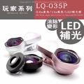 《升級版 無變形 玫瑰花瓣鏡頭》LQ-035P 超廣角鏡頭 微距 補光燈 自拍 直播 手機鏡頭 LQ035P 035P