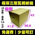 【免運】紙箱 56.8x41.8x43公分 AB浪/便宜紙箱 超商紙箱 厚紙箱 宅配紙箱 出貨紙箱 宅配箱 收納 搬家