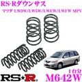 供RS-R非常低的避震器M642W馬自達LW3W/LW5W/LWEW/LWFW MPV使用的降低量F 45~40mm R 50~45mm Creer Online Shop