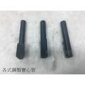 操作槍 各式鋼製實心管 道具槍 CNC 鋼製 實心管 裝飾彈 模型槍(傑國模型槍館)