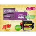 【萬池王 特惠組合】GS YUASA湯淺90D23L 90D23R/Q85 + WP-128 哇電救援電池超值特惠好康價