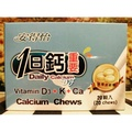 💥現貨秒發~💯公司貨$75/盒💥安得怡 一日鈣重要-液態鈣軟糖(90g/盒)