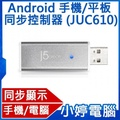 j5create JUC610 Android 手機/平板 同步控制器