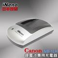 日本iNeno專業製造大廠Canon NB-1LH專業鋰電池充電器