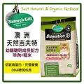 澳洲天然吉夫特 幼貓配方-羊肉+糙米8kg 【低敏蛋白源&改善皮膚敏感】(A102F13)