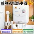 JS居家【新品免運】鑫司 智慧型 瞬熱電熱水器 即熱式 五段調溫 KS999  原廠保固