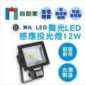 【自助家】舞光LED感應投光燈12W全壓(白光)