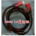HDMI1.4新版HDMI1.5m傳輸線高畫質電視/筆記型電腦/電腦/液晶電視
