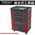 TRENY組合式工具箱