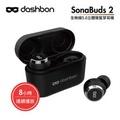 Dashbon 達信邦 全SonaBuds 2 無線5.0立體聲藍牙耳機