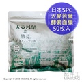 【配件王】現貨 日本 SPC 大麥若葉酵素面膜 乾燥肌保濕 清潔毛孔 平衡油性肌 無香料 天然 日本製 袋裝 50枚入