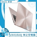 ASUS 華碩 ZenBook UX410UQ 玫瑰金 UX410UQ-0131C7200U 14吋 筆記型電腦