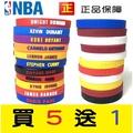 【21款現貨】正版【一組2件裝】 NBA 手環Lebron James MJ Curry Kobe 3D凹凸款買五送一
